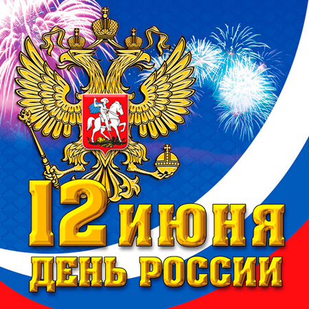 С днем россии в прозе поздравление 788